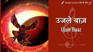 Agnee – Ujale Baaz | उजले बाज़ | Album – Agnee (2007) | Mohan Kanan