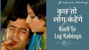 Read more about the article Amar Prem (1971) – Kuch To Log Kahenge | कुछ तो लोग कहेंगे | Kishore Kumar