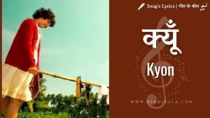 Read more about the article Barfi (2012) – Kyon   क्यूँ   Papon   Sunidhi Chauhan