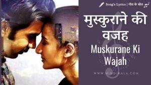 CityLights (2014) – Muskurane Ki Wajah | मुस्कुराने की वजह