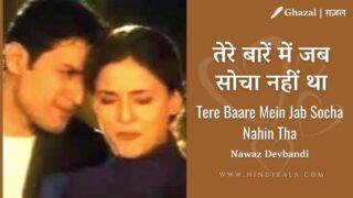 Jagjit Singh – Tere Baare Mein Jab Socha Nahin Tha | तेरे बारें में जब सोचा नहीं था | Album – Saher (2000)