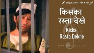 Joshila (1973) – Kiska Rasta Dekhe | किसका रस्ता देखे | Kishore Kumar