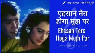 Junglee (1961) – Ehsaan Tera Hoga Mujh Par | एहसान तेरा होगा मुझ पर | Mohammed Rafi (Male Version)