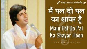 Kabhi Kabhi (1976) – Main Pal Do Pal Ka Shayar Hoon | मैं पल दो पल का शायर हूँ | Mukesh