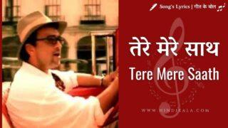 Lucky Ali – Tere Mere Saath   तेरे मेरे साथ   Album – Aks (2000)