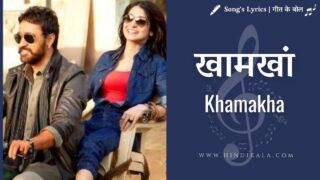 Matru Ki Bijlee Ka Mandola (2013) – Khamakha | खामखां | Vishal Bhradwaj