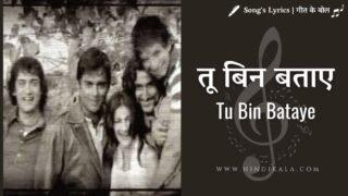 Rang De Basanti (2006) – Tu Bin Bataye   तू बिन बताए   Madhushree   Naresh Iyer
