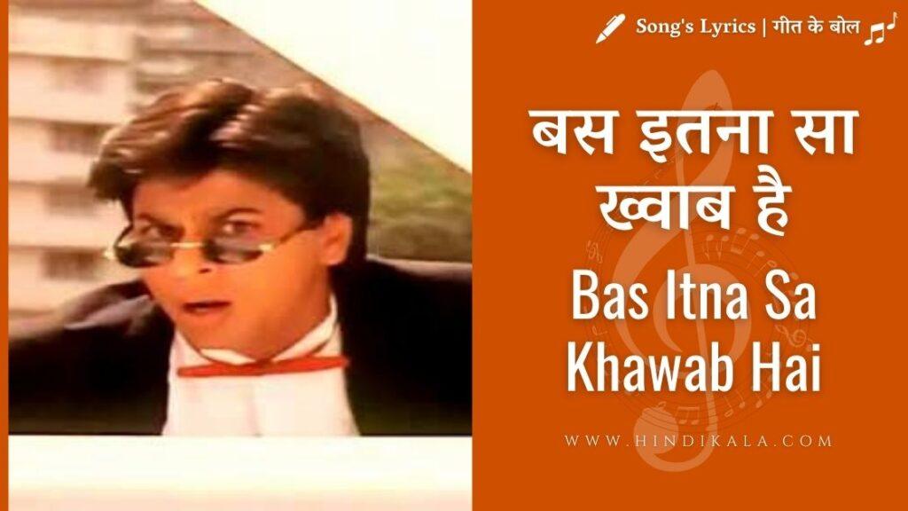 Read more about the article Yes Boss (1997) – Bas Itna Sa Khawab Hai | बस इतना सा ख्वाब है | Abhijeet