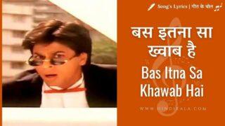 Yes Boss (1997) – Bas Itna Sa Khawab Hai | बस इतना सा ख्वाब है | Abhijeet