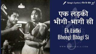 Chalti Ka Naam Gaadi (1958) – Ek Ladki Bheegi Bhagi Si | एक लड़की भीगी-भागी सी | Kishore Kumar