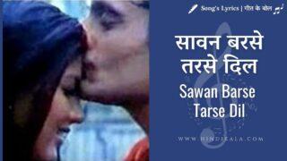 Dahek (1999) – Sawan Barse Tarse Dil | सावन बरसे तरसे दिल | Hariharan | Sadhana Sargam