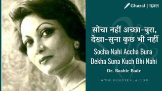 Jagjit Singh & Chitra Singh – Socha Nahi Accha Bura Dekha Suna Kuch Bhi Nahi | सोचा नहीं अच्छा-बुरा, देखा-सुना कुछ भी नहीं | Album – A Sound Affair (1985)