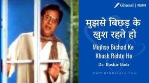 Jagjit Singh – Mujhse Bichad Ke Khush Rehte Ho   मुझसे बिछड़ के खुश रहते हो   Album – Saher (2000)