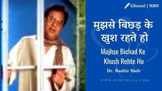 Jagjit Singh – Mujhse Bichad Ke Khush Rehte Ho | मुझसे बिछड़ के खुश रहते हो | Album – Saher (2000)