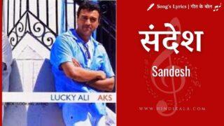 Lucky Ali – Sandesh | संदेश | Album – Aks (2001)
