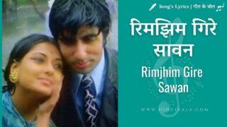 Manzil (1979) – Rimjhim Gire Sawan | रिमझिम गिरे सावन | Lata Mangeshkar | Kishore Kumar