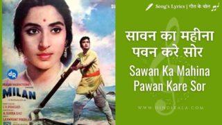 Milan (1967) – Sawan Ka Mahina Pawan Kare Sor | सावन का महीना पवन करे सोर | Mukesh | Lata Mangeshkar