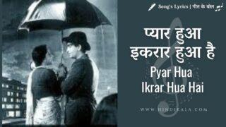 Shree 420 (1955) : Pyar Hua Ikrar Hua Hai | प्यार हुआ इकरार हुआ है | Lata Mangeshkar | Manna Dey
