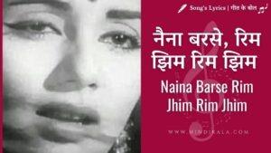 Woh Kaun Thi (1964) - Naina Barse Rim Jhim Rim Jhim