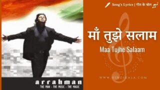 A.R. Rahman – Maa Tujhe Salaam | माँ तुझे सलाम | Album – Vande Mataram (1997)