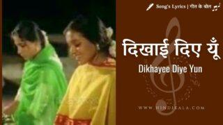 Bazaar (1982) – Dikhayee Diye Yun | दिखाई दिए यूँ | Lata Mangeshkar