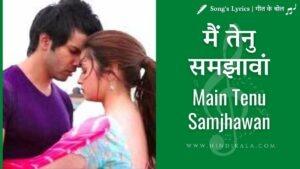 Read more about the article Humpty Sharma Ki Dulhania (2014) – Main Tenu Samjhawan   मैं तेनु समझावां   Arijit Singh   Shreya Ghoshal   Rahat Fateh Ali Khan