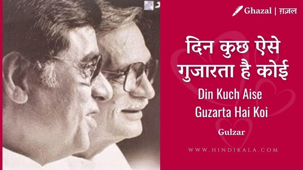 Jagjit Singh - Din Kuch Aise Guzarta Hai Koi
