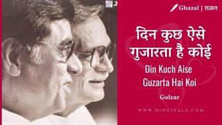 Jagjit Singh – Din Kuch Aise Guzarta Hai Koi | दिन कुछ ऐसे गुजारता है कोई | Album – Marasim (1999)