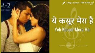 Jism 2 (2012) – Yeh Kasoor Mera Hai | ये कसूर मेरा है | Sonu Kakkar