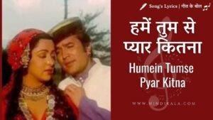 Kudrat (1981) – Humein Tumse Pyar Kitna | हमें तुम से प्यार कितना | Kishore Kumar
