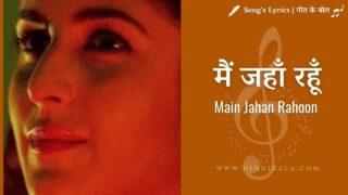 Namastey London (2007) – Main Jahan Rahoon | मैं जहाँ रहूँ | Rahat Fateh Ali Khan | Krishna Beura