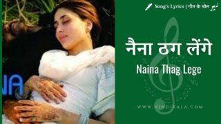 Omkara (2006) – Naina Thag Lege | नैना ठग लेंगे | Rahat Fateh Ali Khan