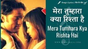 Socha Na Tha (2005) - Mera Tumhara Kya Rishta Hai