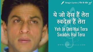 Swades (2004) – Yeh Jo Des Hai Tera Swades Hai Tera | ये जो देस हैं तेरा स्वदेस हैं तेरा | A.R.Rahman