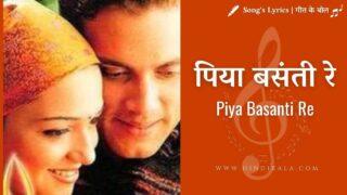 Ustaad Sultan Khan & Chithra – Piya Basanti Re | पिया बसंती रे | Album – Piya Basanti (2000)