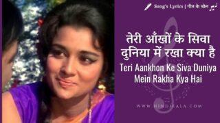 Chirag (1969) – Teri Aankhon Ke Siva Duniya Mein Rakha Kya Hai | तेरी आँखों के सिवा दुनिया में रखा क्या है | Mohammad Rafi | Lata Mangeshkar