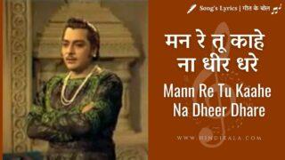 Chitralekha (1964) – Mann Re Tu Kaahe Na Dheer Dhare   मन रे तू काहे ना धीर धरे   Mohd.Rafi