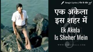 Gharonda (1977) – Ek Akela Is Sheher Mein   एक अकेला इस शहर में    Bhupinder Singh