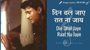 Guide (1965) - Din Dhal Jaye Raat Na Jaye