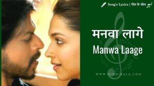 Happy New Year (2014) - Manwa Laage