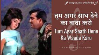 Hamraaz (1967) – Tum Agar Saath Dene Ka Waada Karo | तुम अगर साथ देने का वादा करो | Mahendra Kapoor