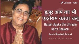 Jagjit Singh - Huzoor Aapka Bhi Ehtraam Karta Chaloon