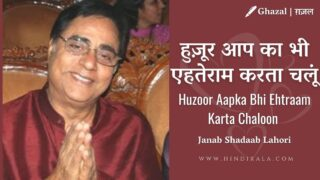 Jagjit Singh – Huzoor Aapka Bhi Ehtraam Karta Chaloon | हुज़ूर आप का भी एहतेराम करता चलूं | Album – A Journey (1987)