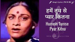 Kudrat (1981) – Humein Tumse Pyar Kitna | हमें तुम से प्यार कितना | Parveen Sultana