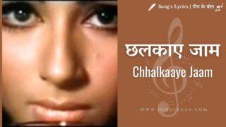 Mere Humdam Mere Dost (1968) – Chhalkaaye Jaam | छलकाए जाम | Mohammad Rafi