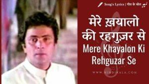 Yeh Ishq Nahin Asaan (1984) – Mere Khayalon Ki Rehguzar Se | मेरे ख़यालो की रहगुज़र से | Anwar Hussain
