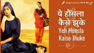 Dor (2006) – Yeh Honsla Kaise Jhuke | ये हौंसला कैसे झुके | Shafqat Amanat Ali Khan