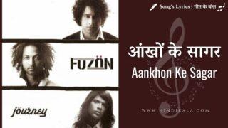 Fuzon – Aankhon Ke Sagar | आंखों के सागर | Shafqat Amanat Ali