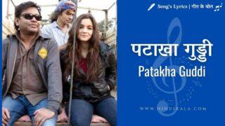 Highway (2014) – Patakha Guddi (Male Version)   पटाखा गुड्डी   A. R. Rahman