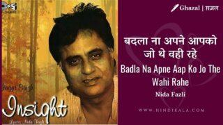 Jagjit Singh – Badla Na Apne Aap Ko Jo The Wahi Rahe | बदला ना अपने आपको जो थे वही रहे | Album – Insight (1994)